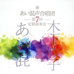 あい混声合唱団/あい混声合唱団 第7回定期演奏会〜愛する歌|yamano