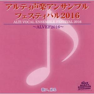 アルティ声楽アンサンブルフェスティバル2016|yamano