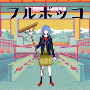 豚乙女/フルボッコ  CD+DVD