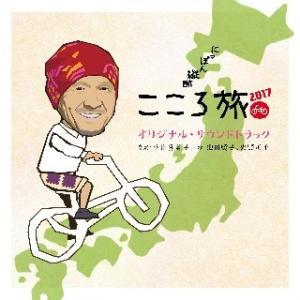 平井真美子/NHK BSプレミアム「にっぽん縦断 こころ旅2017」オリジナル・サウンドトラック