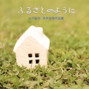 ヴォーカルアンサンブル《EST》/ふるさとのように 山下祐加:混声合唱作品集|yamano