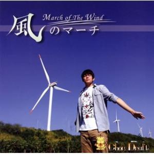 Chor.Draft/風のマーチ|yamano
