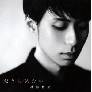 林部智史/だきしめたい【CD+DVD】|yamano