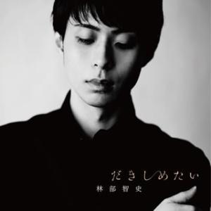 林部智史/だきしめたい【CD】|yamano