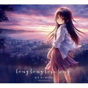 麻枝准,熊木杏里/Long Long Love...の関連商品6
