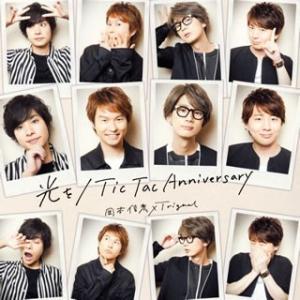 岡本信彦×Trignal/光を/Tic Tac Anniversary  CD
