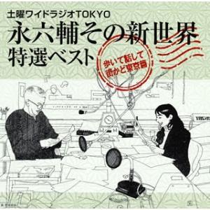 4117060881(TBSP-0007/8) 銀座線散歩 オープニング/永さんとラッキィさんの掛け...