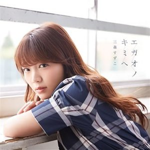 /CD/エガオノキミヘ 三森すずこ