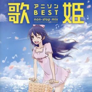 歌姫〜アニソン ベスト non-stop mix〜  CD