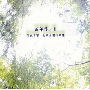 聖カタリナ学園光ヶ丘女子高等学校/百年後/麦〜信長貴富:女声合唱作品集|yamano