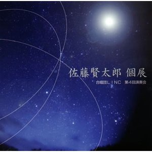 合唱団LINC第4回演奏会 佐藤賢太郎個展|yamano