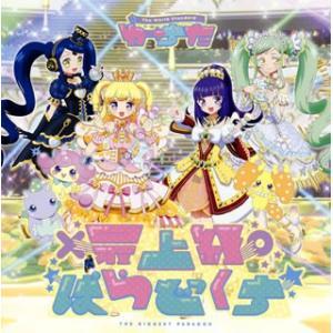4117090089(AVCD-39378) 最上級ぱらどっくす(テレビアニメ「アイドルタイムプリパ...