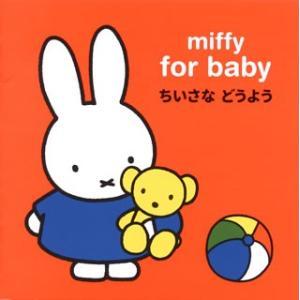 ミッフィー 赤ちゃんのための ちいさな どうようの関連商品4
