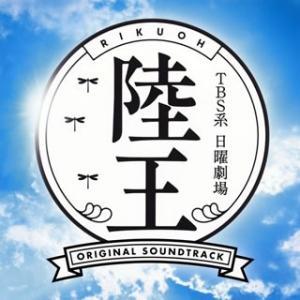服部隆之/TBS系日曜劇場「陸王」オリジナル・...の関連商品5