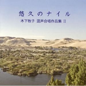 悠久のナイル 木下牧子 混声合唱作品集2|yamano