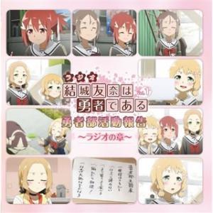 ラジオCD 結城友奈は勇者である 勇者部活動報告〜ラジオの章〜 Vol.1 CD+CD-ROM   CD