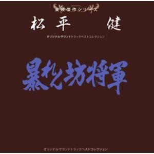 東映傑作シリーズ 松平健 オリジナルサウンドトラックベストコレクション「暴れん坊将軍」 yamano