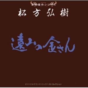 東映傑作シリーズ 松方弘樹 オリジナルサウンドトラックベストコレクション「遠山の金さん」 yamano