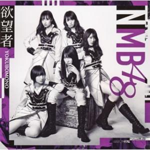 NMB48/欲望者(Type-B)の関連商品7
