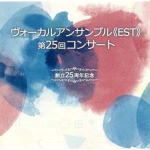 ヴォーカルアンサンブル《EST》/ヴォーカルアンサンブル《EST》第25回コンサート|yamano