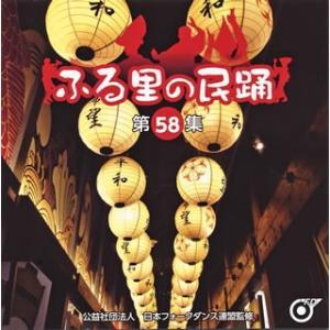 ふる里の民踊(第58集) yamano