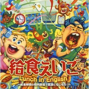 給食えいご Lunch in English〜給食時間の校内放送で英語になじもう!〜|yamano