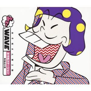 鈴村健一他/おそ松さん第2期 シェーWAVE おそ松ステーション DJシェーD  CD