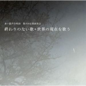 あい混声合唱団/あい混声合唱団 第8回定期演奏会〜終わりのない歌・世界の現在(いま)を歌う〜|yamano