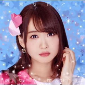 芹澤優 / 最悪な日でもあなたが好き。 CD+Blu-ray   CD