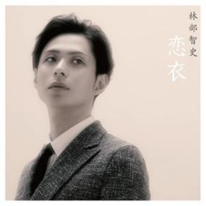 林部智史/恋衣|yamano