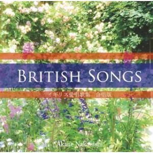 イギリス愛唱歌集 合唱版 なかにしあかね編曲|yamano
