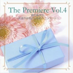 ザ・プレミアVol.4 歌の誕生日〜新進作曲家による新作コンサート〜|yamano