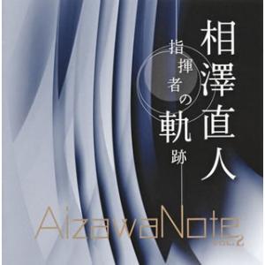 相澤直人/相澤直人-指揮者の軌跡-AizawaNote(アイザワノート) vol.2|yamano