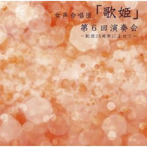 女声合唱団「歌姫」/幸福な女 女声合唱団「歌姫」第6回演奏会|yamano
