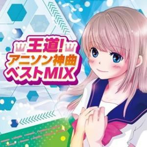 王道 アニソン神曲ベストMIX