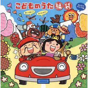 こどものうた 福袋〜歌って遊んで笑っちゃおう!(みんなでドライブ編)|yamano
