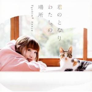 4118110832(GNCA-0549) 君のとなり わたしの場所(TVアニメ「同居人はひざ,時々...