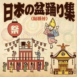 日本の盆踊り集(総振付) yamano