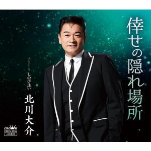 北川大介/倖せの隠れ場所/しのび逢い(タイプC)|yamano