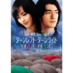 ターンレフト・ターンライト 特別版('04香港/シンガポール)|yamano