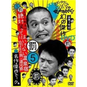 ダウンタウンのガキの使いやあらへんで!! 幻の傑作DVD 永久保存版(5)|yamano