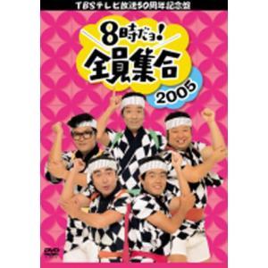 50周年記念盤 8時だョ!全員集合2005 DVD−BOX〈3枚組〉|yamano