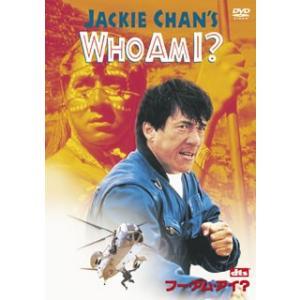 WHO AM I?('99香港)|yamano