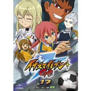 イナズマイレブンGO 17 クロノ ストーン 05   DVD