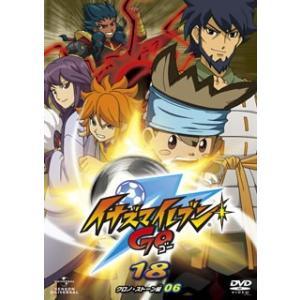 イナズマイレブンGO 18 クロノ ストーン 06   DVD