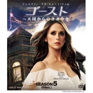 ゴースト〜天国からのささやき シーズン5 ファイナル コンパクトBOX〈12枚組〉|yamano