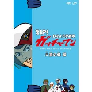 ZIP  おはよう忍者隊 ガッチャマン 大鷲の健 編  DVD