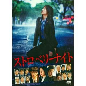 ストロベリーナイト スタンダード・エディション(DVD)|yamano