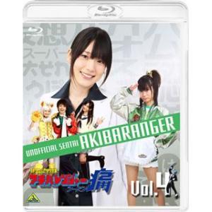 非公認戦隊アキバレンジャー シーズン痛 vol.4 通常版   Blu-ray