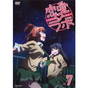 恋愛ラボ 7 通常版   DVD